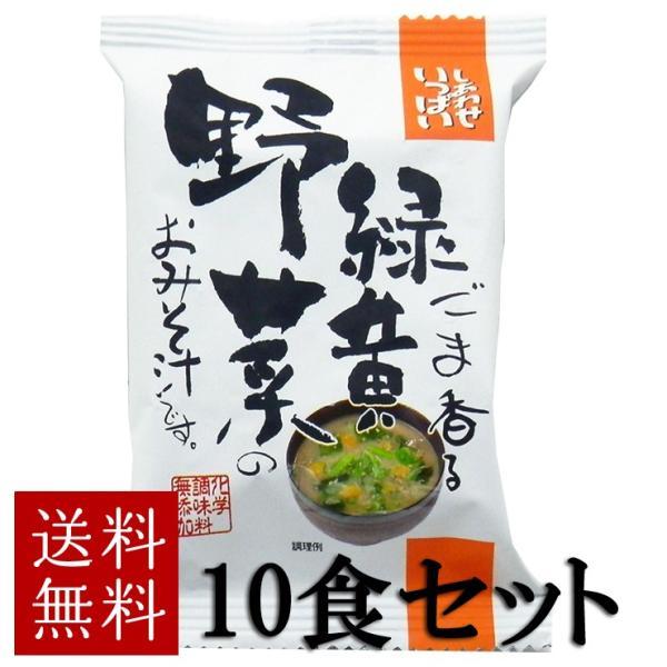コスモス食品 ごま香る緑黄野菜のおみそ汁 10食セット フリーズドライ味噌汁  化学調味料無添加 インスタント 即席 送料無料