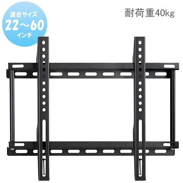VESA規格 22〜60型対応 液晶テレビ壁掛け金具 壁掛フレーム TV取付金具