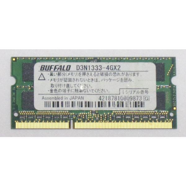 ノートパソコン用メモリ BUFFALO製 D3N1333-4GX2(PC3-10600S) 4GB 1枚 204ピン 相性抜群 クリックポスト便送料無料 定形外郵便代引対応 到着日時指定不可