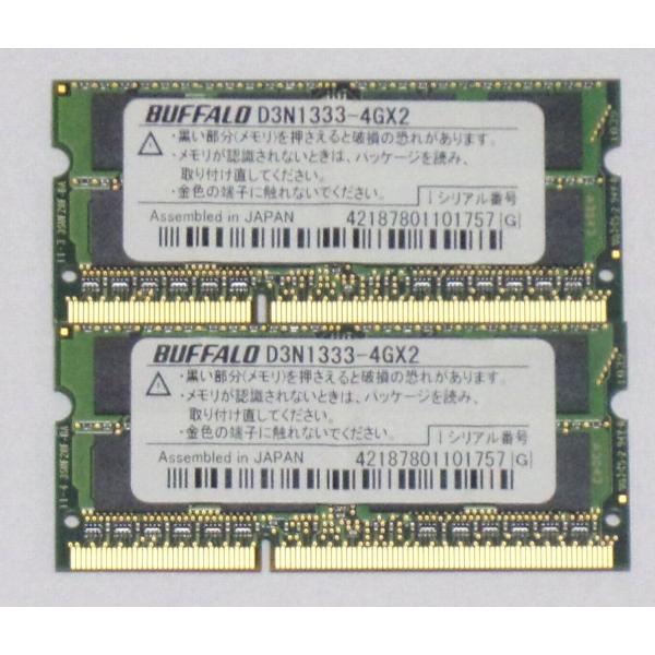ノートパソコン用メモリ BUFFALO製 D3N1333-4GX2(PC3-10600S)  4GB 同一シリアルNo 2枚セット 204ピン 相性抜群 クリックポスト便送料無料 到着日時指定不可