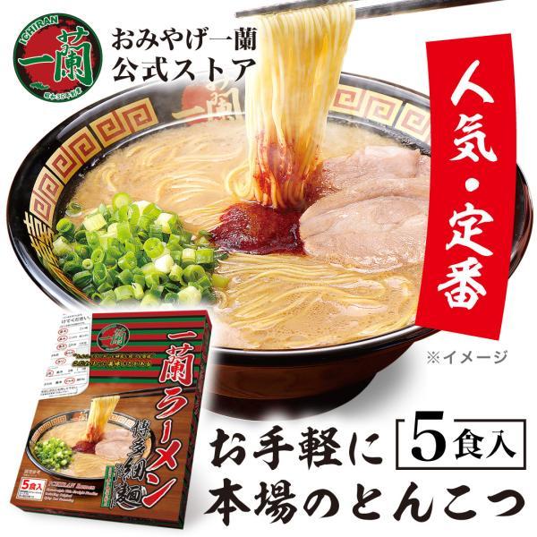 (公式) 一蘭ラーメン 博多細麺ストレート 一蘭特製赤い秘伝の粉付 (5食入) ラーメン お取り寄せ グルメ