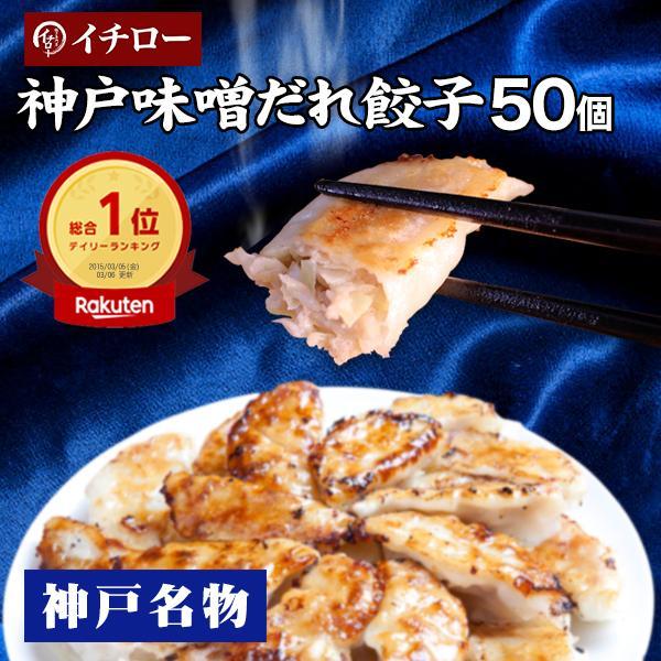 神戸名物★味噌だれ餃子50個セット★(複数購入で最大120個おまけ付)冷凍餃子 コロナ 応援 在庫処分 支援 訳あり わけあり