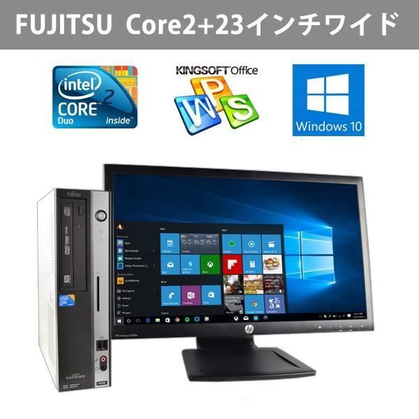 中古パソコン 23型ワイド液晶セット フルHD  新品キーボート&マウス  Windows10  FUJITSU   高速Core2 2.93GHz メモリ4G  500GB ichiya1