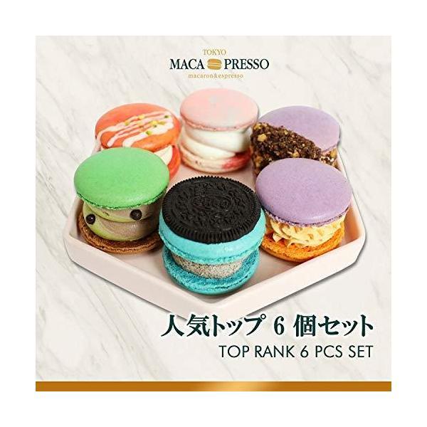 太っちょマカロンMACAPRESSO人気トップ6個セットマカプレッソトゥンカロンマカロンmacaron韓国スイーツデ?