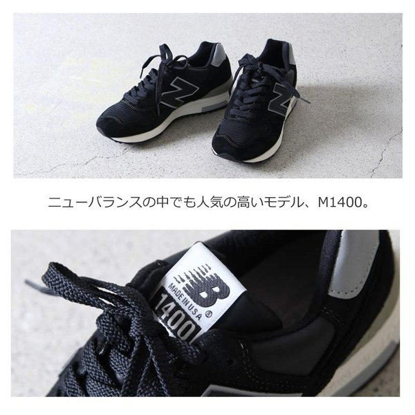 NEW BALANCE (ニューバランス) M1400 / MADE IN USA #Black|icora|07