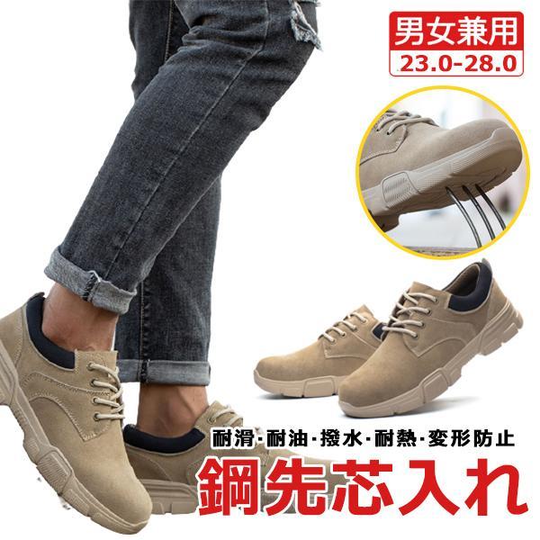 作業靴 安全靴 ブーツ 滑らない メンズ レディース おしゃれ セフティーシューズ 安全スニーカー メッシュ 通気性 先芯入り 鋼先芯 つま先ガード 歩きやすい