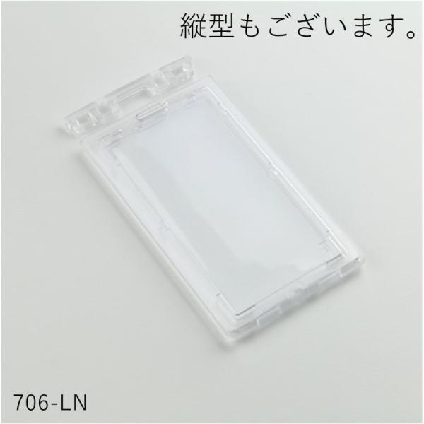 【全国送料無料】IDカードホルダー ロック&キー(ハードタイプ) 706-LN/706LT1|id-manage|02