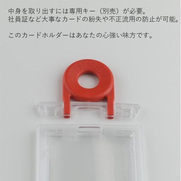 【全国送料無料】IDカードホルダー ロック&キー(ハードタイプ) 706-LN/706LT1|id-manage|04