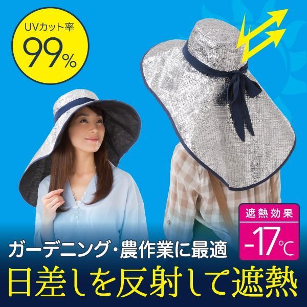 帽子 保冷 剤