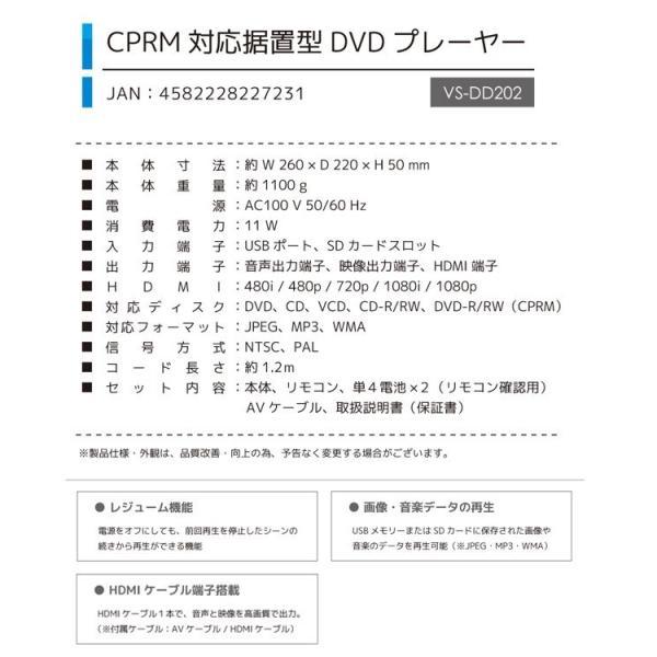 DVDプレーヤー HDMI 再生専用 本体 据置 HDMIケーブル AVケーブル 対応 高画質 CPRM レジューム機能 搭載 DVD 再生可能 CD ダイレクト録音 ベルソス VS-DD202