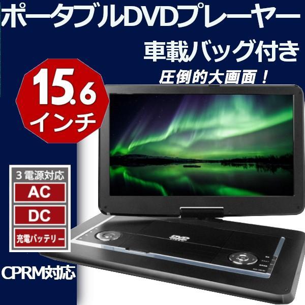 ポータブルDVDプレーヤー 車載 15.6インチ CPRM対応 ポータブルプレイヤー DVD AC DC バッテリー 再生 対応 idea-m