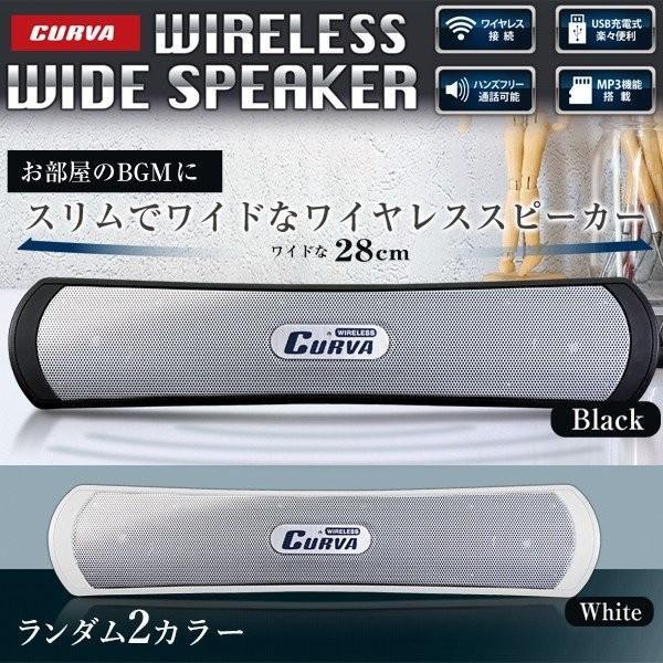 スピーカー Bluetooth テレビ パソコン ブルートゥース 車 車載 音楽 オーディオ ポータブル 高品質 大音量 重低音 iPhone スマホ 携帯 CURVA