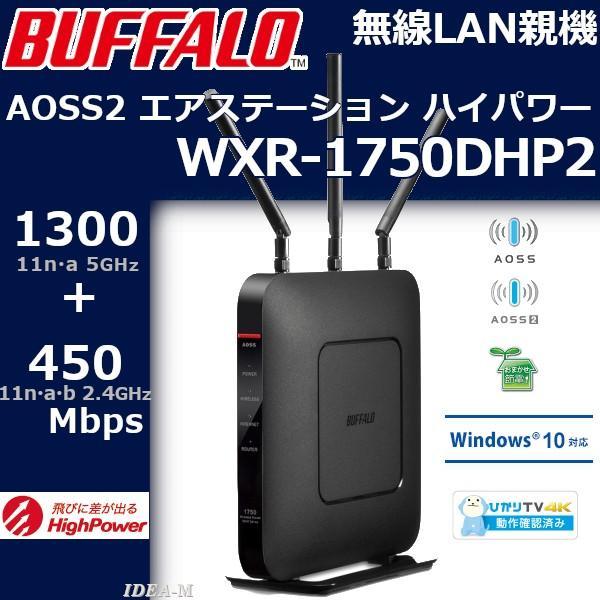 無線LANルーター バッファロー 親機 WXR-1750DHP2 11ac 一戸建て 強力 無線LAN AOSS2 Wifi ワイヤレス ルーター 新品|idea-m