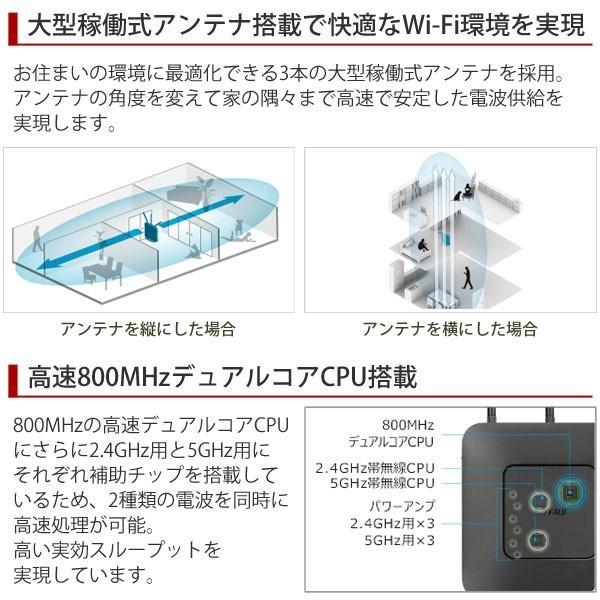 無線LANルーター バッファロー 親機 WXR-1750DHP2 11ac 一戸建て 強力 無線LAN AOSS2 Wifi ワイヤレス ルーター 新品|idea-m|03