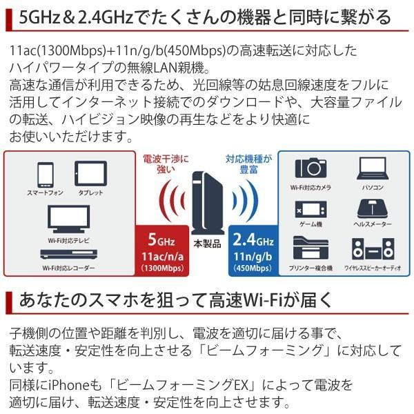 無線LANルーター バッファロー 親機 WXR-1750DHP2 11ac 一戸建て 強力 無線LAN AOSS2 Wifi ワイヤレス ルーター 新品|idea-m|04