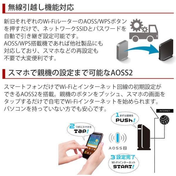 無線LANルーター バッファロー 親機 WXR-1750DHP2 11ac 一戸建て 強力 無線LAN AOSS2 Wifi ワイヤレス ルーター 新品|idea-m|05