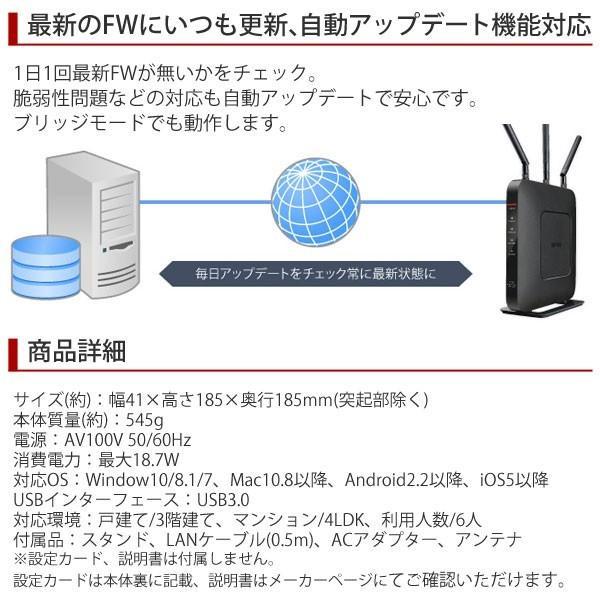 無線LANルーター バッファロー 親機 WXR-1750DHP2 11ac 一戸建て 強力 無線LAN AOSS2 Wifi ワイヤレス ルーター 新品|idea-m|06