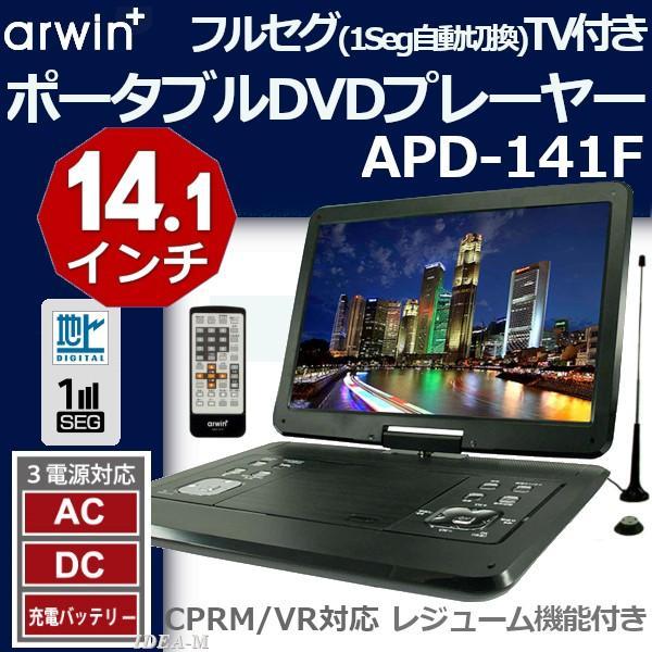 ポータブルDVDプレイヤー 車載 フルセグ ワンセグ 地デジ TV DVDプレーヤー ポータブル 14.1インチ CPRM対応 テレビ  再生 録音 APD-141F|idea-m