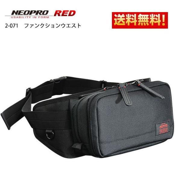 ウエストバッグ 2-071 NEOPRO ネオプロ 機能充実 メッシュファスナーポケット ボディーバッグ  軽量 プレゼント 鞄 誕生日 かばん カバン 父の日 送料無料