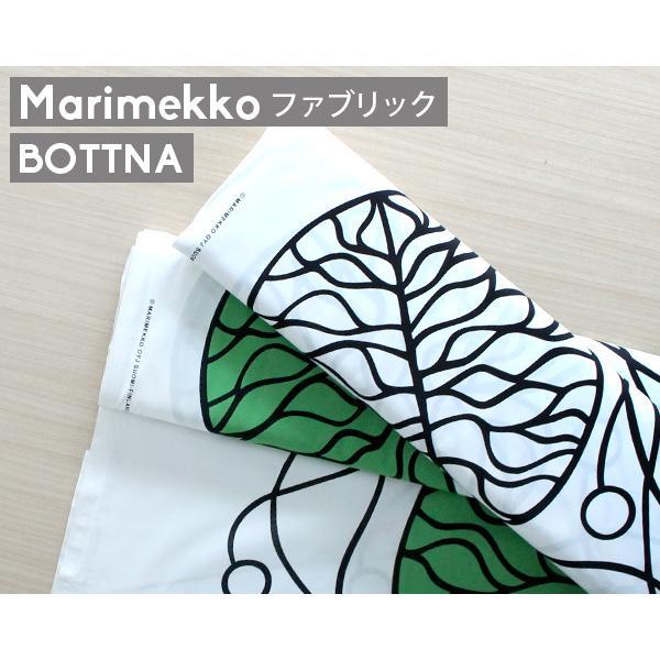 選べる2色 マリメッコ ボットナ コットンファブリック(生地) (30cm以上から10cm単位で切売) [ネコポス対応可(100cmまで)][ネコポスなら送料無料]|ideale