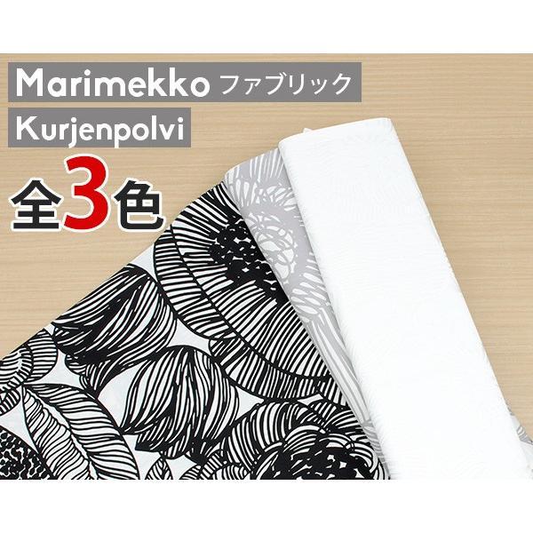 選べる3色 マリメッコ クルイェンポルヴィ コットンファブリック(生地) (30cm以上から10cm単位で切売) [ネコポス対応可(100cmまで)][ネコポスなら送料無料]|ideale