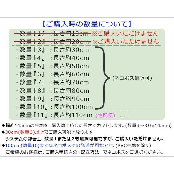選べる10色 マリメッコ ミニウニッコ コットンファブリック(生地) (30cm以上から10cm単位で切売) [ネコポス対応可(100cmまで)][ネコポスなら送料無料]|ideale|07