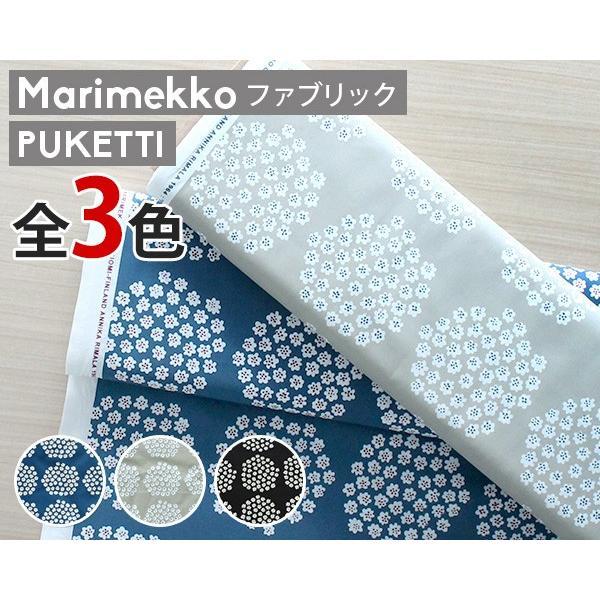選べる2色 マリメッコ プケッティ コットンファブリック(生地) marimekko (30cm以上から10cm単位で切り売り) [ネコポス対応可(100cmまで)]|ideale