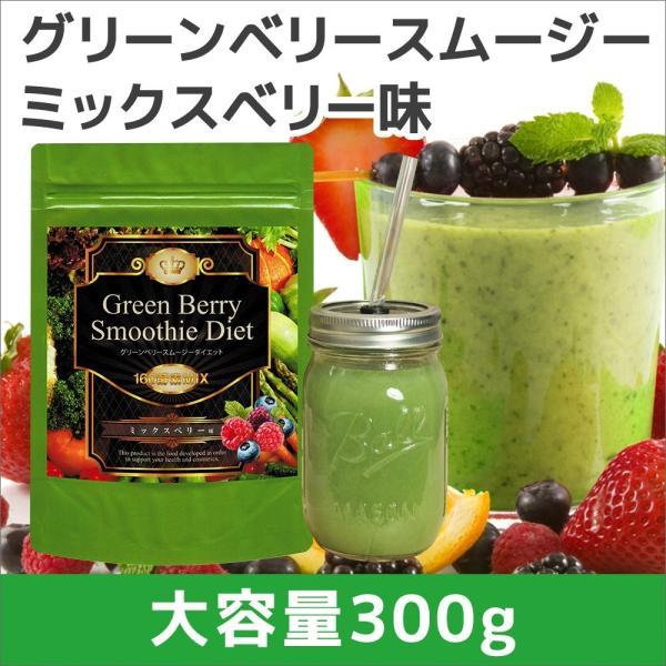 酵素 スムージー 粉末 ダイエット グリーンスムージー 置き換え グリーンベリースムージーダイエット160酵素MIX ミックスベリー味|ideastore