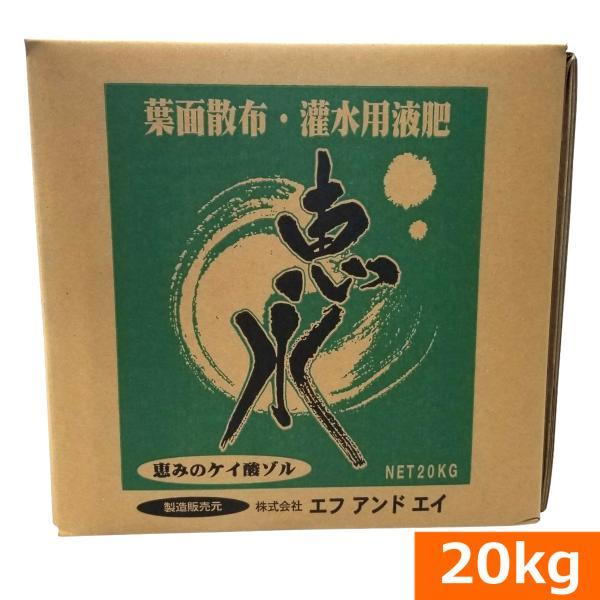 【送料無料】吸収率の高いケイ酸ゾル『恵水(けいすい)20kg』