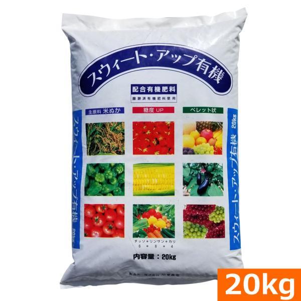 (送料無料)作物の食味向上と病害対策に  スウィートアップ有機(20kg)