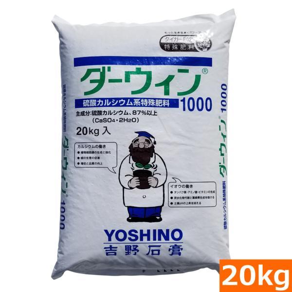 (送料無料)硫酸カルシウム 『ダーウィン1000(20kg)』