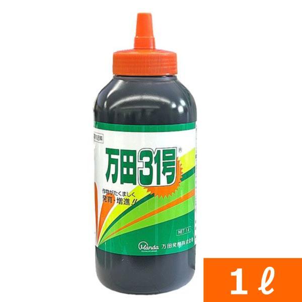 (送料無料)  特殊肥料 万田31号(1リットル)