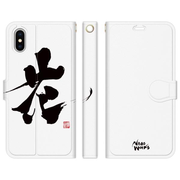 iPhone 各種 12 mini Pro Max 11 XR XS X 8 7 手帳型 ケース カバー 書道家杉村凪絆 筆文字アート 花 ホワイト NAGI WORKS