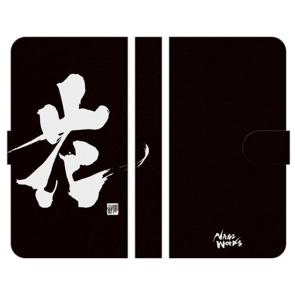 シンプルスマホ 各種 5 4 3 2 手帳型 スマホ ケース カバー 書道家杉村凪絆 筆文字アート 花 ブラック NAGI WORKS
