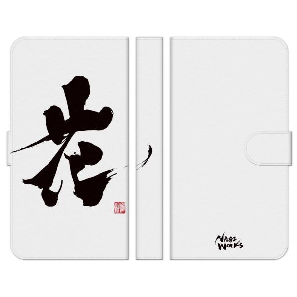 ZenFone 各種 7 Max M2 7 Pro 手帳型 スマホ ケース カバー 書道家杉村凪絆 筆文字アート 花 ホワイト NAGI WORKS 漢字