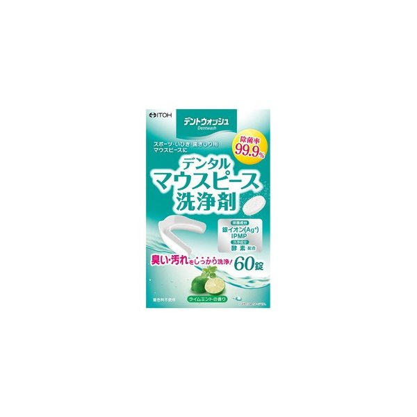 井藤漢方製薬デントウォッシュデンタルマウスピース洗浄剤2.8gX60錠
