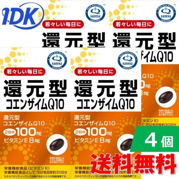 送料無料 ユニマットリケン 還元型コエンザイムQ10 430mgX60粒 4個セット idkshop