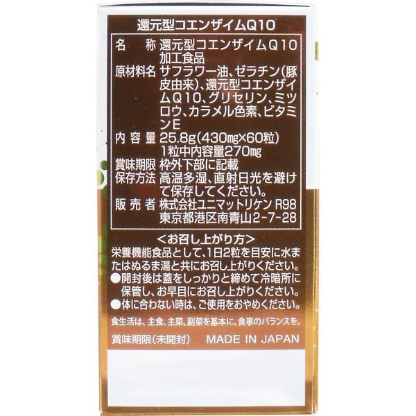 送料無料 ユニマットリケン 還元型コエンザイムQ10 430mgX60粒|idkshop|02