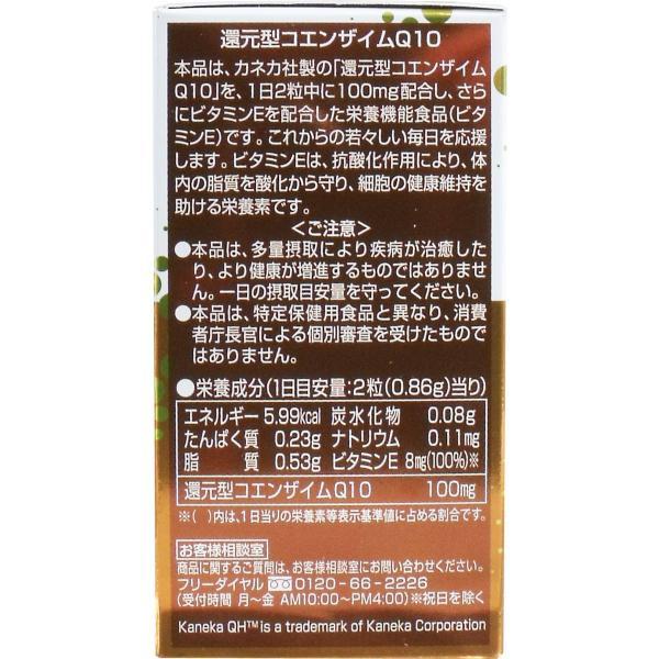 送料無料 ユニマットリケン 還元型コエンザイムQ10 430mgX60粒|idkshop|03