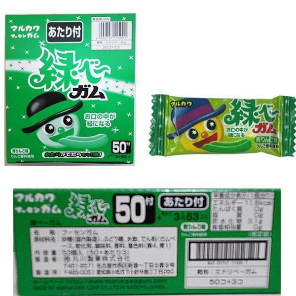 緑ベ〜ガム ×50個 (青りんご味)(丸川製菓)