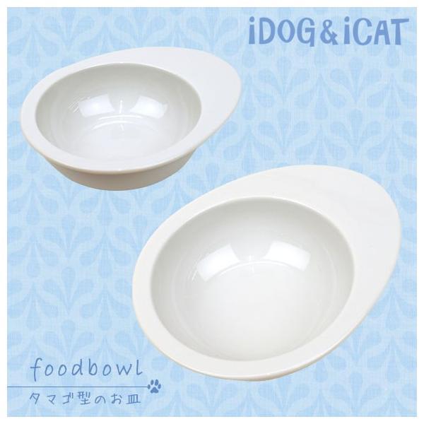 犬用食器 iDog ドゥーエッグ フードボウル 無地 ホワイト 猫用食器|idog|02