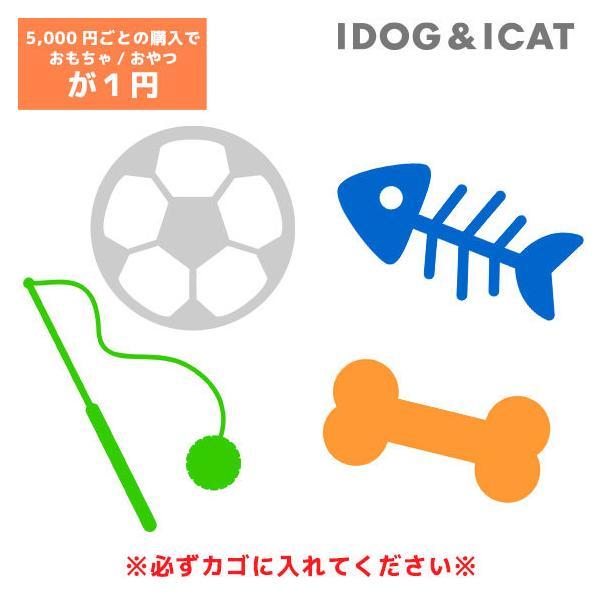 5,000円以上のお買物でおやつorおもちゃor洋服 1点1円 ※カゴに入れてください idog