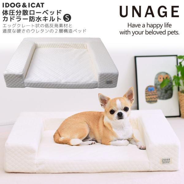 犬用ベッド unage 体圧分散シニアローベッド カドラータイプ キルト Sサイズ ラッピング不可