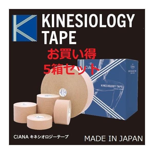 【5箱セット】医道の日本社 CIANA シアナ キネシオロジーテープ 5.0cm×33m   1巻入業務用【日本製】 / キネシオテープ 伸縮 キネシオ キネシオロジー