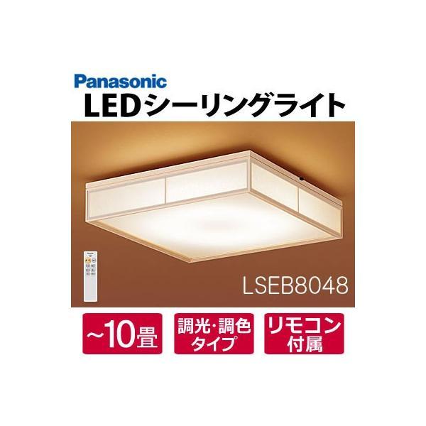 在庫あり LSEB8048パナソニックLED和風シーリングライト10畳調色・調光可リモコン付天井照明LSEB8021Kの後継品