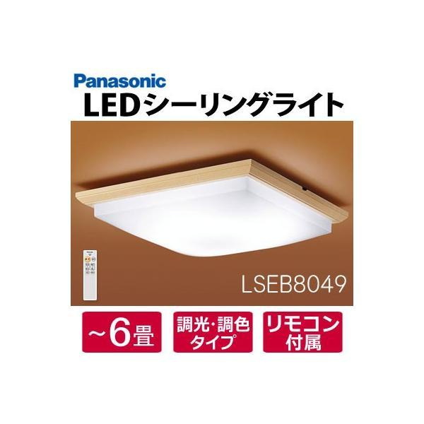 在庫あり LSEB8049パナソニックLED和風シーリングライト6畳調色・調光可リモコン付天井照明LSEB8022Kの後継品P
