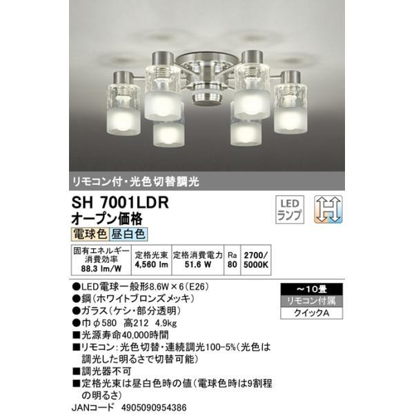 【在庫あり】 SH7001LDR オーデリック LEDシャンデリア 10畳 6灯タイプ 光色切替(電球色/昼白色) 調光可 リモコン付 ODELIC