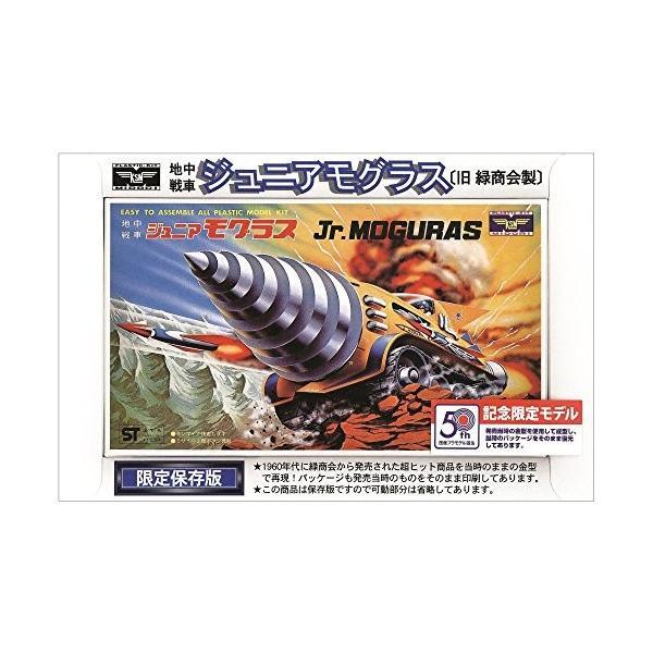 童友社 地中戦車 ジュニアモグラス idr-store 02
