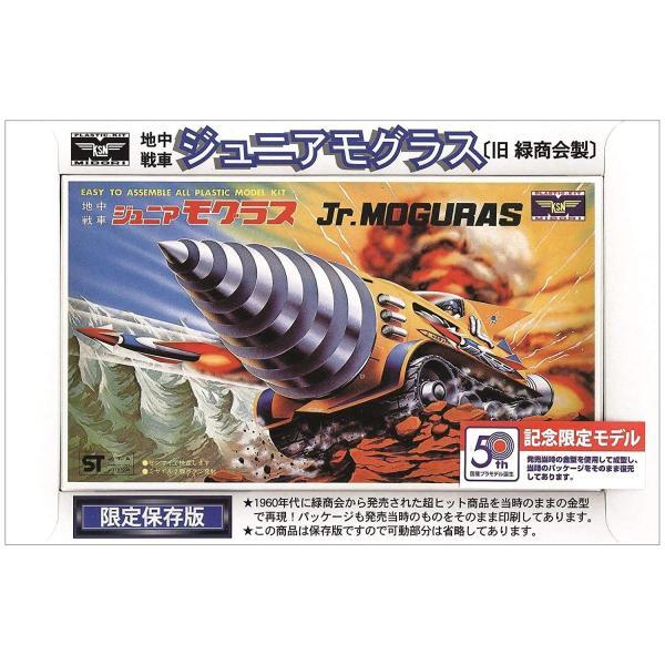 童友社 地中戦車 ジュニアモグラス idr-store 03