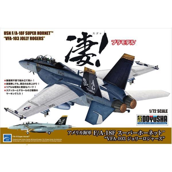 童友社 1/72 凄プラモデル No.3 アメリカ海軍 F/A-18F スーパーホーネット VFA-103 ジョリーロジャース 色分け済みプ|idr-store|04